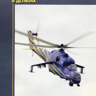 Ми-24 В,П в деталях