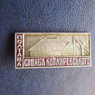 значок Полтава Садиба Котляревського