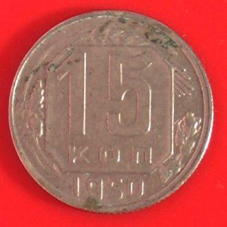 15  КОПЕЕК  1950 г  СССР  СОСТОЯНИЕ