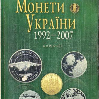 Каталог Монети України 1992-2007 Загреба №3