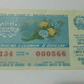 Лотерея УССР 1990  8 марта