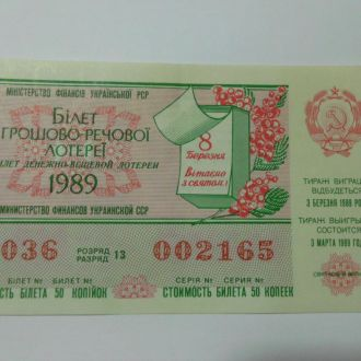 Лотерея УССР 1989  8 марта