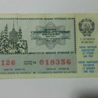 Лотерея УССР 1988