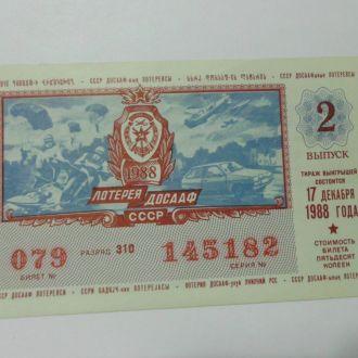 Лотерея  ДОСААФ  1988
