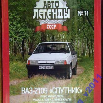 Журнал Автолегенды СССР №74 ВАЗ-2109. Без мод.