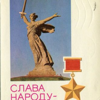 Почтовая карточка 1968г  Слава народу - победителю