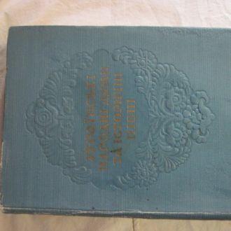 Українські народні думи та історичні пісні 1955