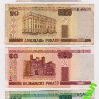 10, 20, 50 и 100 руб. =  2000  г. = БЕЛАРУСЬ