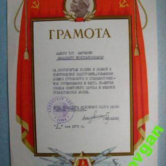 ГРАМОТА на майора= в/ч 11828 =СОВЕТСКАЯ АРМИЯ=1975