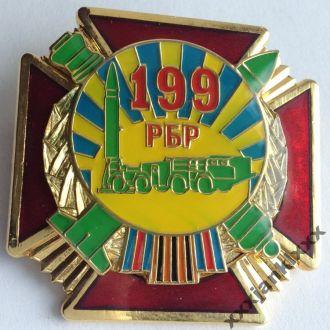 Полкова відзнака 199 ракетна бригада РБР