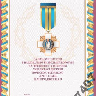 ХРЕСТ СЛАВИ Украина ГРАМОТА документ
