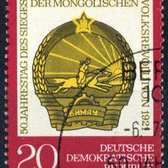 ГДР. Годовщина Монголии (серия) 1971 г.