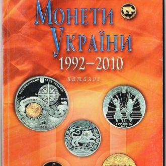 Каталог Монети України 1992-2010 Загреба №6