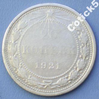 СССР 20 копеек 1921 (4)