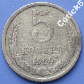 СССР 5 копеек 1969 (4)