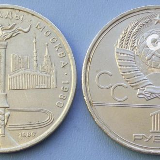 Олимпиада Факел 1 рубль 1980