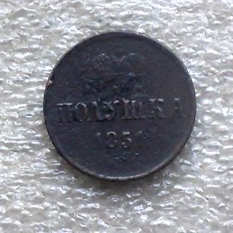 Полушка 1/4 копейки 1851 ЕМ. Хорошая.