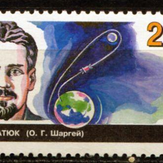 Украина 1997 Космос Кондратюк Одиночка MNH.