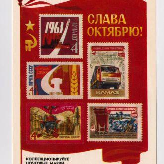 ВОФ - СЛАВА ОКТЯБРЮ = 1977 г = КОЛЕСНИКОВ