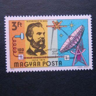 марка Венгрия 1976 космос антенна связь MNH