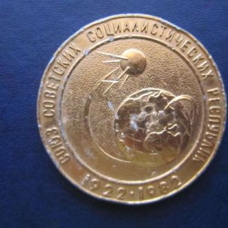 настольная медаль 60 лет СССР космос спутник