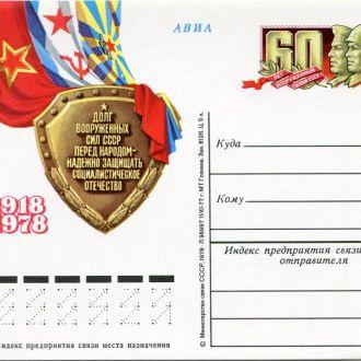 Почтовая карточка № 55 с ОМ 1978 60 лет Сов. армии