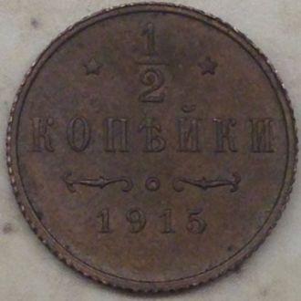 1/2 копейки 1915 Z