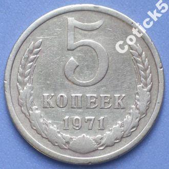 СССР 5 копеек 1971 (11)