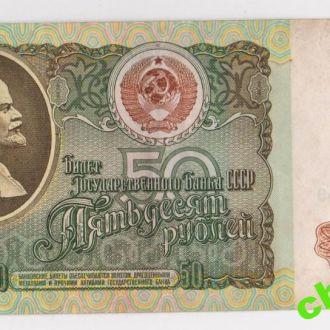 50 руб. = 1991 г. =  СССР