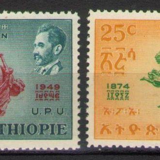 Эфиопия 1949 UPU Всемирный Почтовый Союз серия MNH