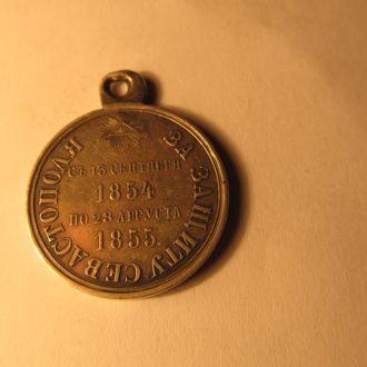 За защиту Севастополя. 1855 г. серебро.