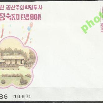 Корея сев. 1997 80 лет тов. Ким Джон Сук ХМК*