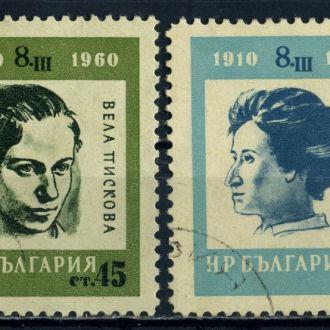 Болгария.  Личности (серия) 1960 г.