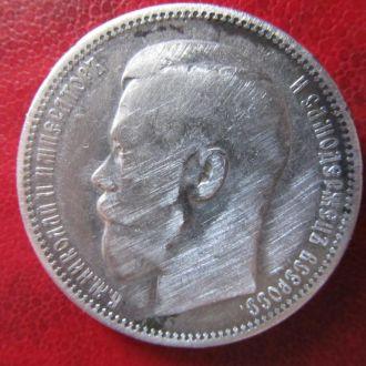 1 рубль 1896 г. * на гурте