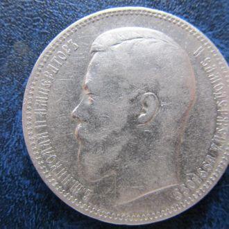 1 рубль 1897 АГ. на гурте №3