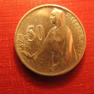 50 крон 1947 г.  Серебро!