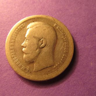 50 копеек 1897 г. *