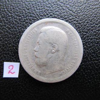 50 копеек 1896 г. (А.Г.)№2