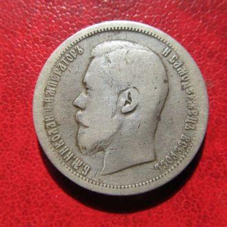 50 копеек 1899 г.  А.Г. (№2.)