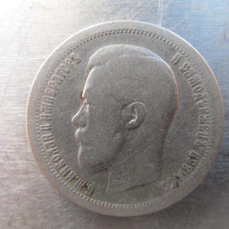 50 копеек 1897 г. *№2