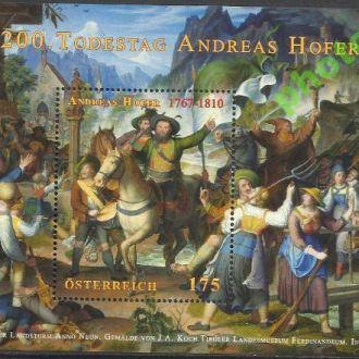 Австрия 2010 живопись фауна кони бл.**