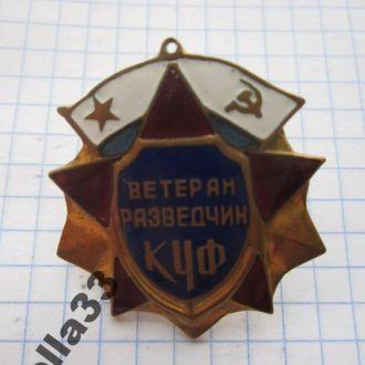 Знак Ветеран разведчик КЧФ