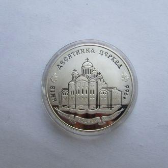 20 грн Украина Десятинна Церква  1996 Серебро