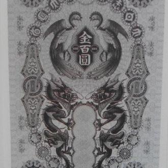 Japan Япония - 100 Yen 1872 КОПИЯ JavirNV