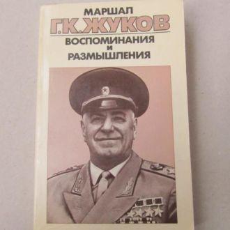 Маршал Жуков Г.К. - Воспоминания и размышления 3 т
