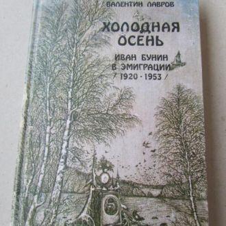 В. Лавров - Холодная осень