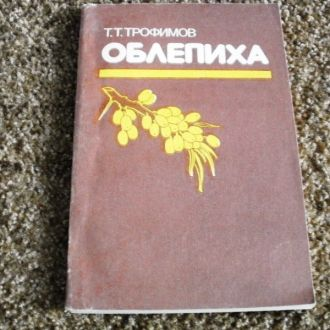 Трофимов_Облипиха_1988г