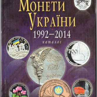 Каталог Монети України 1992-2014 Загреба №10