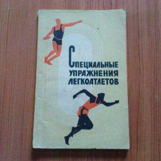 Специальные упражнения легкоатлетов