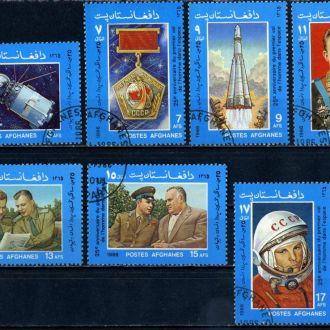 Афганистан. Космос (серия) 1986 г.
